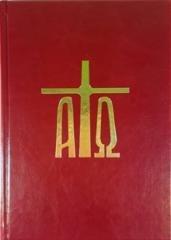 Lekcjonarz mszalny. Tom 1 (B5) - okładka książki