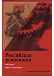 Rosyjska rewolucja (wersja ros.) - okładka książki
