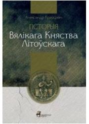 Historia Wielkiego Księstwa Litewskiego - okładka książki