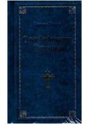 O naśladowaniu Chrystusa - granat - okładka książki