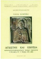 Konstantynopolitańscy Święci Mężowie - okładka książki